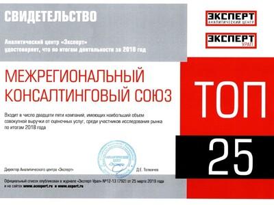 """ООО """"МКС"""" входит ТОП-25"""